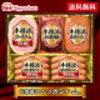 日本ハムのお歳暮ハム詰め合わせギフトセットが期間限定販売!ギフト大賞受賞