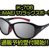 【イマカツ】今江プロが愛用偏光グラスにメガネの平川がバスフィッシング用にチューンした「IK-706 K.IMAEバカラックスポーツ」通販予約受付開始!
