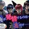 恋愛ゲームアプリおすすめ11選【ドキドキしてトキメキが止まらない恋愛ゲームアプリ!】