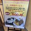 浜松市 喜多の湯 モーニング入浴プランがお得すぎ!今だけ500円!