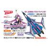【マクロスΔ】1/72『VF-31S ジークフリード 美雲・ギンヌメール カラー』プラモデル【ハセガワ】より2020年2月発売予定♪