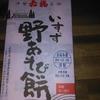 赤福「野遊び餅」