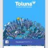 Toluna アンケートサイト