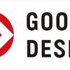 グッドデザイン賞受賞 オーサグラフ地図ってなんだ。