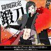 【刀剣乱舞】458回静型薙刀レシピ検証結果はコチラ!