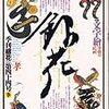 季刊 銀花 No.044 1980年冬 文字絵=李朝の民画/結栞草