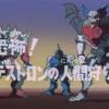 【TFMF】第2話「恐怖!デストロンの人間狩り」感想