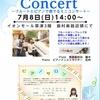 サマーコンサート開催します!!