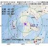 2017年07月31日 21時02分 渡島地方北部でM2.7の地震