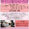 桜井正樹presents ギタークリニック&スペシャルトークショウまで残り10日