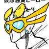 【お絵描き】仮想通貨×筋肉キャラ第二弾なんよ!ライトコイン後輩と自由人ネム!【筋肉】