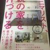 「ミニマリスト、親の家を片づける」を読みました!