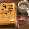 2018年05月 函館グルメ⑤ ハセストのやきとり弁当(食べ方編)