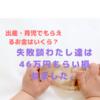 出産でもらえるお金はいくら?我が家は46万円もらい損ねました!