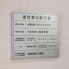 金属タイプの許可票を石膏ボードへ取り付ける手順をご紹介