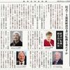 経済同好会新聞 第194号「世界で起きる経済大転換」