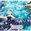 【ガチャ】深海の人魚姫