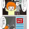 【4コマ】夫婦で旅行 1日目~浅草編 夜~