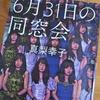 真梨幸子「6月31日の同窓会」のあらすじと感想