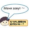 ロシア語会話と作文の表現の幅を広げるテキスト
