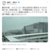 豊洲市場も マスコミ報道はデタラメ 2021年5月13日