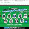 【鉄】ファミリーマート×鉄道9社合同企画☆店舗・数量限定オリジナルLEDキーホルダーがもらえる(`・ω・´)