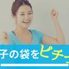 【100均ダイソー】お菓子の袋をピチッと閉じれるシーラーが便利すぎっ!!