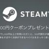 PayPal,「夏のデジタルエンタメ祭り」を開催。Steamなどで使えるクーポンが先着でもらえる