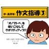 【作文指導③】『オノマトペ』を使いこなしてクオリティアップ!!【中・高学年】