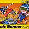 金塊求めてRUN!RUN!RUN!「ロードランナー」