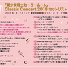 セーラームーン Classic Concert 2018 感想!