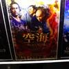 映画「空海 KU-KAI 美しき王妃の謎」中国語版