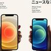 「iPhone 12 mini」が売れない現実。見えない未来。