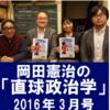 岡田憲治の「直球政治学」 2016年3月号