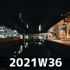 歩くことの効用(2021W36)