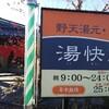 日帰り温泉☆神奈川 野天湯元・栗平・湯快爽快(くりひら温泉)