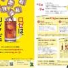 【イベント】ロゼロックの日2018~期間も規模も過去最大!~
