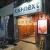 「大勝軒next@上野」の朝イチ餃子で元気をチャージ
