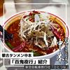 【2021年10月高田馬場】百鬼夜行・四川麻婆系辛シビラーメン決定版!