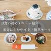 【祝100日】自宅でお食い初め*簡単メニュー紹介