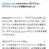 Amazonアソシエイトに合格した!