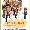 「名探偵再登場」 (1978年)