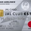 未成年でも「JAL CLUB EST」の発行ができるか聞いてみました
