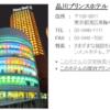 品川プリンスホテル Nタワーの紹介 ビジネスラウンジが〇