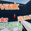 【Kovaak】Apex向けのおすすめシナリオ(モード)!追いエイムが鍛えられる!