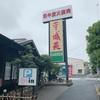 【平城苑】ユッケジャン拉麺セットでしょう