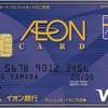 イオンカードセレクトは、イオンをお得に利用するために必携のカード