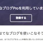 はてなブログProを更新しなかった
