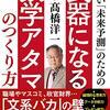 高橋洋一さんの著書「正しい未来予測のための武器になる数学アタマのつくり方」を読みました。