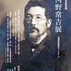 [講演会]★山田伸一「一歴史研究者から見た河野常吉」